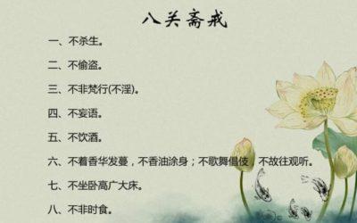 《八關齋戒》8 Precepts Observance